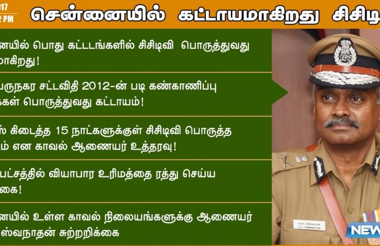 cctv camera chennai police